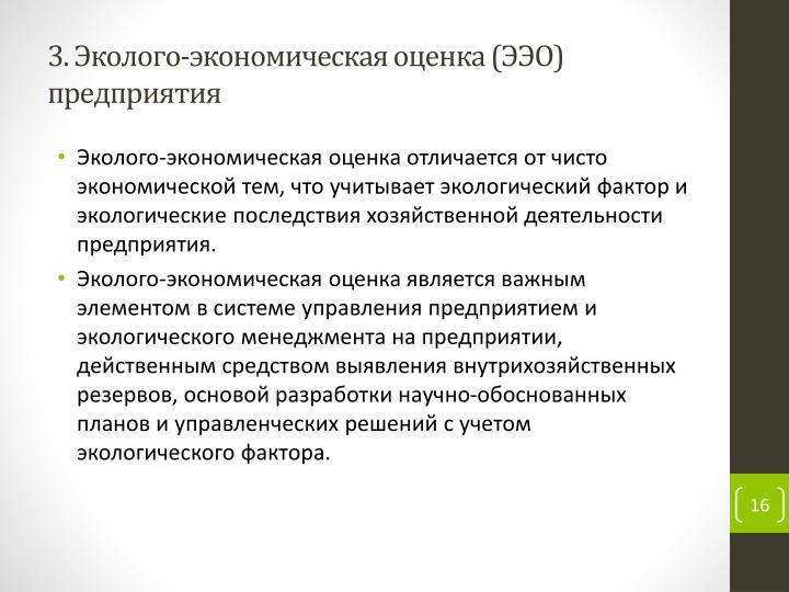 3. Эколого-экономическая оценка (ЭЭО) предприятия