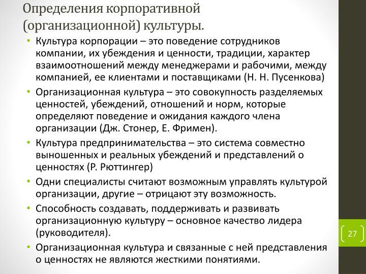 Определения корпоративной (организационной) культуры.