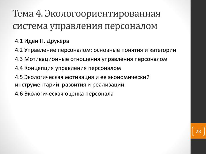 Тема 4. Экологоориентированная система управления персоналом