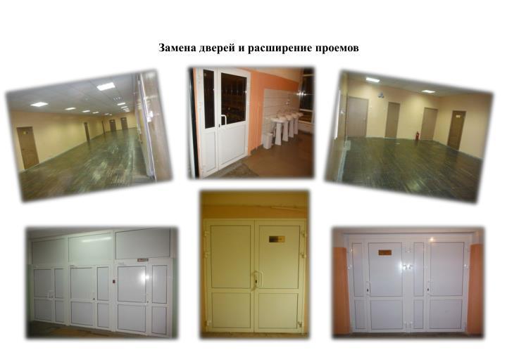 Замена дверей и расширение
