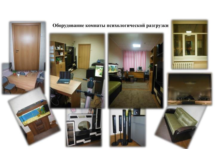 Оборудование комнаты психологической разгрузки