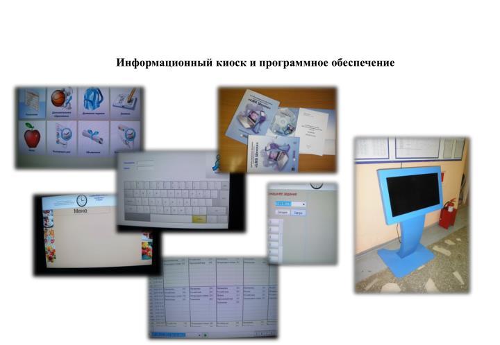 Информационный киоск и