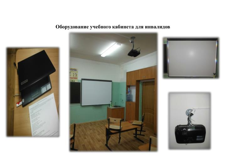 Оборудование учебного кабинета для инвалидов