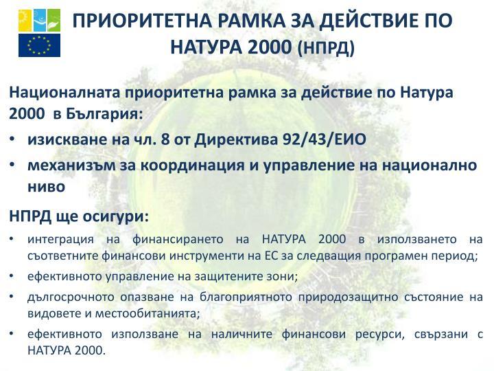ПРИОРИТЕТНА РАМКА ЗА ДЕЙСТВИЕ ПО НАТУРА 2000