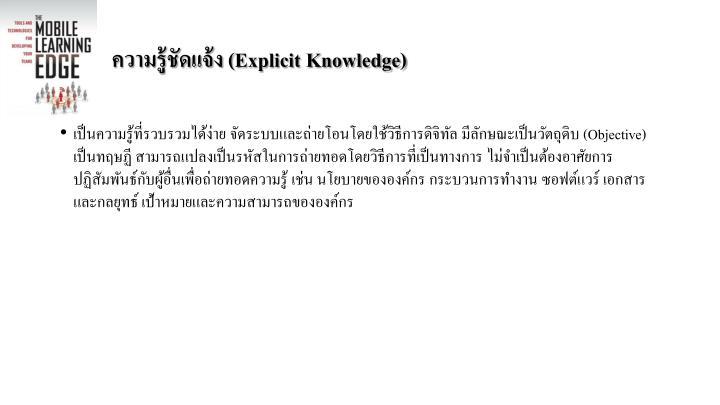 ความรู้ชัดแจ้ง (
