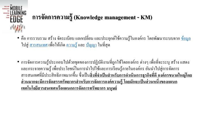 การจัดการความรู้ (