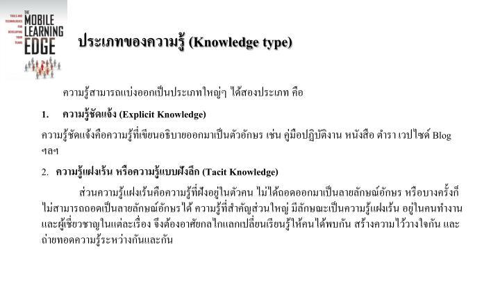 ประเภทของความรู้