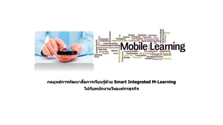 Smart integrated m learning