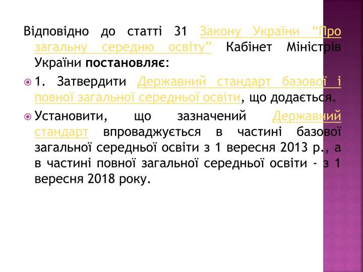 Відповідно до статті 31