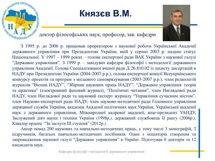 Князєв В.М.