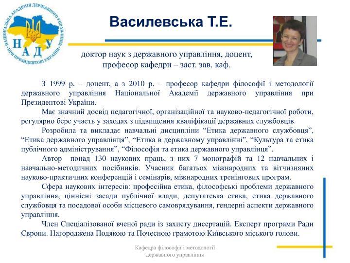 Василевська Т.Е.