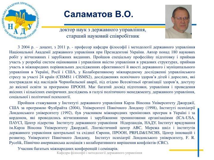 Саламатов В.О.