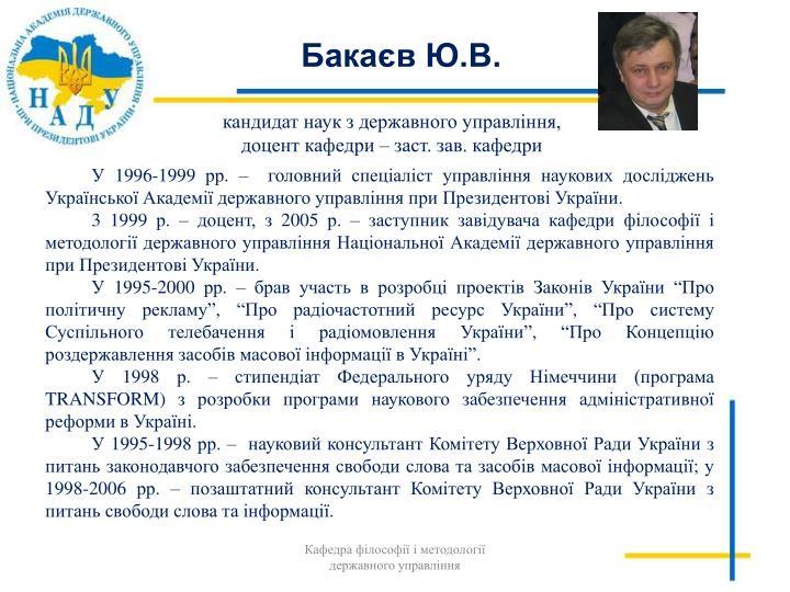 Бакаєв Ю.В.