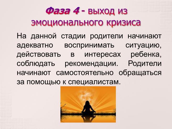 Фаза 4