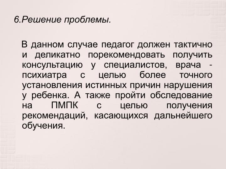 6.Решение проблемы.