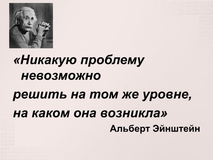 «Никакую проблему невозможно