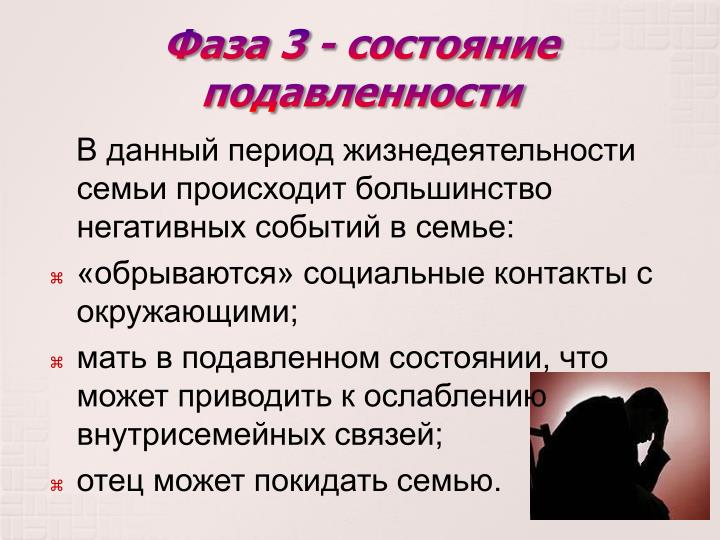 Фаза 3 - состояние подавленности