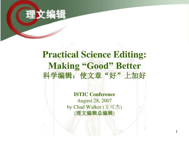 Practical science editing making good better istic conference august 28 2007 by chad walker