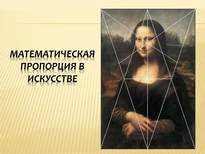 Математическая пропорция в искусстве