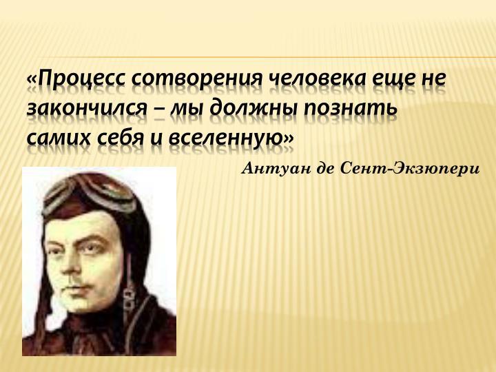«Процесс сотворения человека еще не закончился – мы должны познать самих себя и вселенную»
