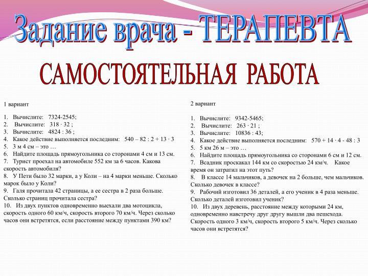 Задание врача - ТЕРАПЕВТА
