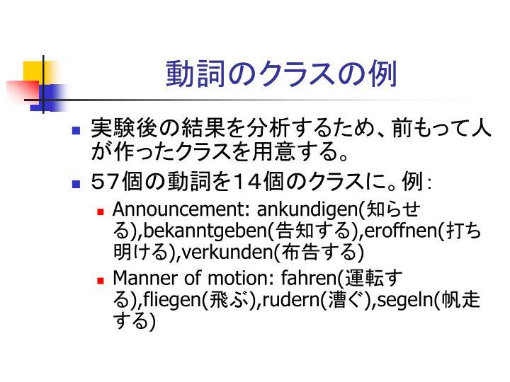 動詞のクラスの例