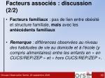 facteurs associ s discussion 2 2