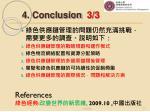 4 conclusion 3 3
