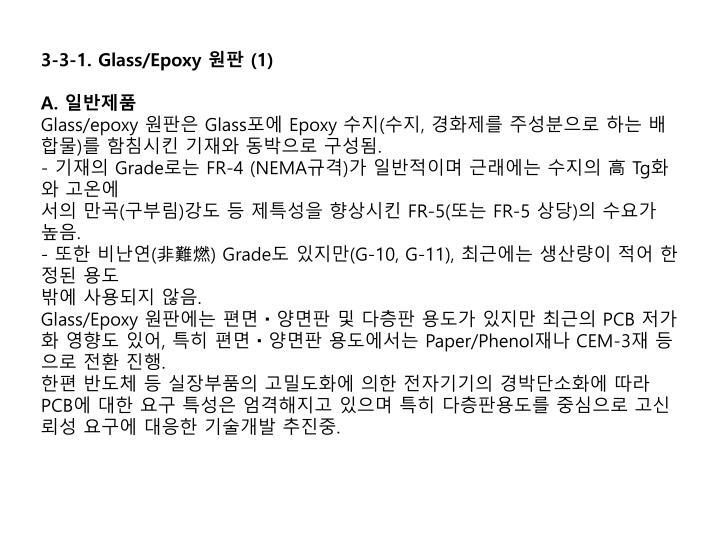 3-3-1. Glass/Epoxy