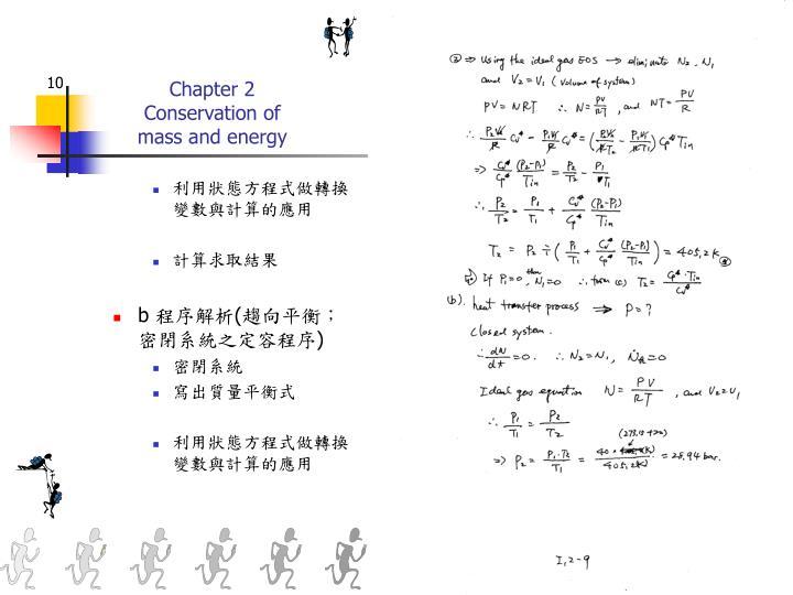 利用狀態方程式做轉換變數與計算的應用