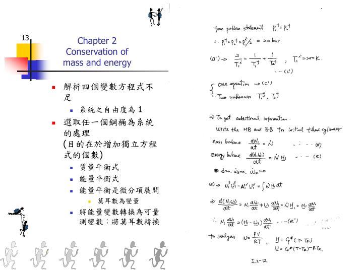 解析四個變數方程式不足