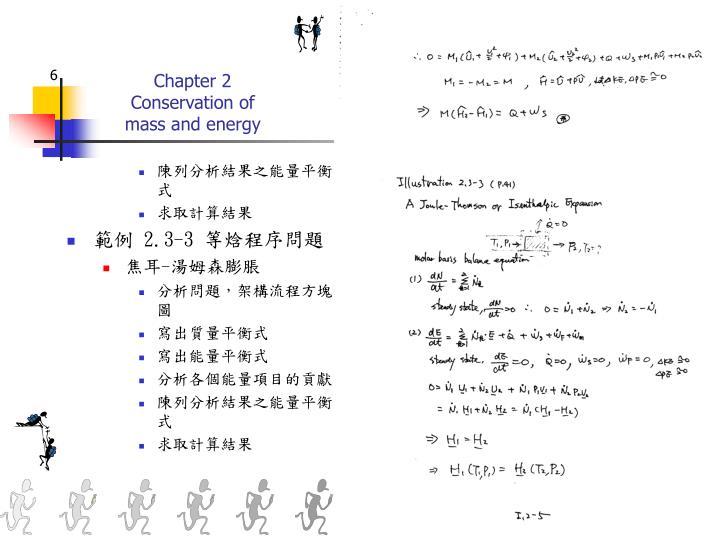 陳列分析結果之能量平衡式