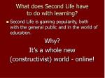 what does second life have to do with learning