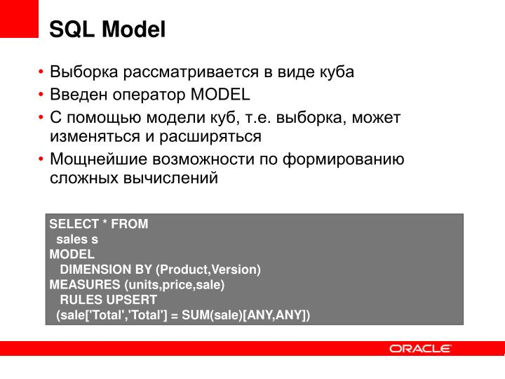 SQL Model