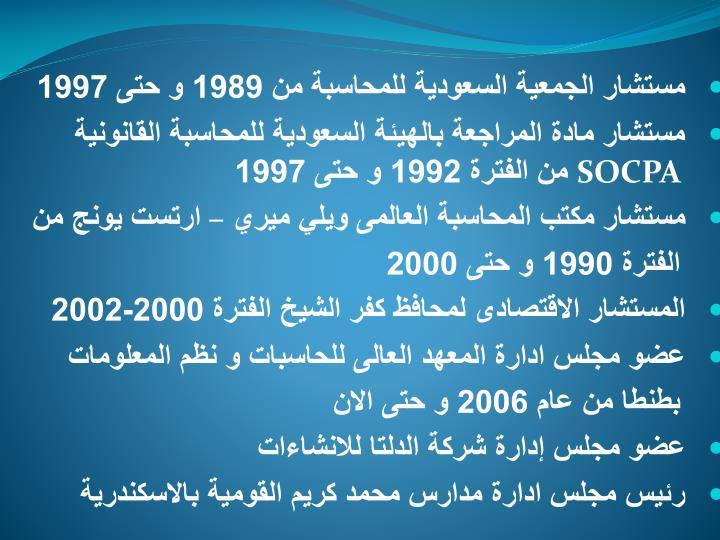 مستشار الجمعية السعودية للمحاسبة من 1989 و حتى 1997