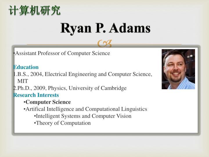 计算机研究