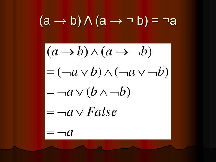 (a → b)