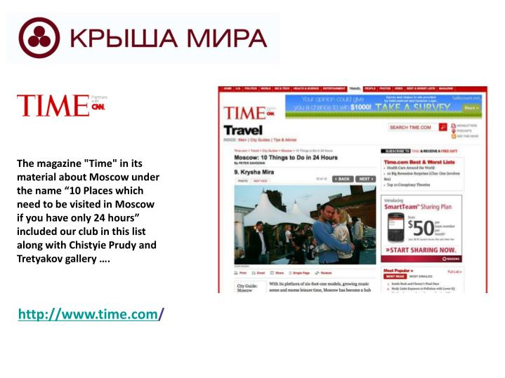 "The magazine ""Time"" in its material about Moscow under the name"