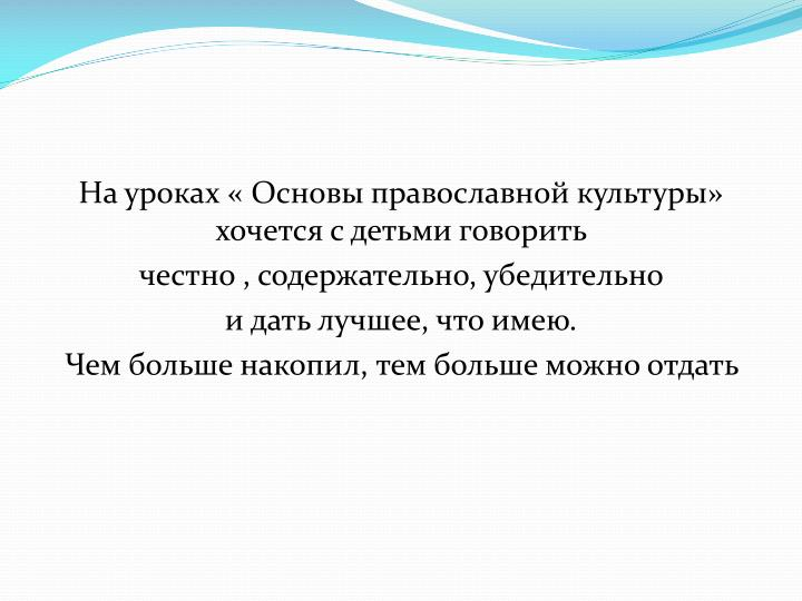На уроках « Основы православной культуры» хочется с детьми говорить