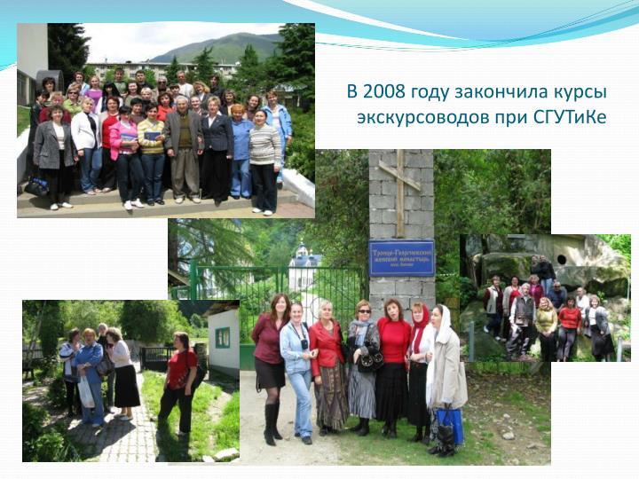 В 2008 году закончила курсы