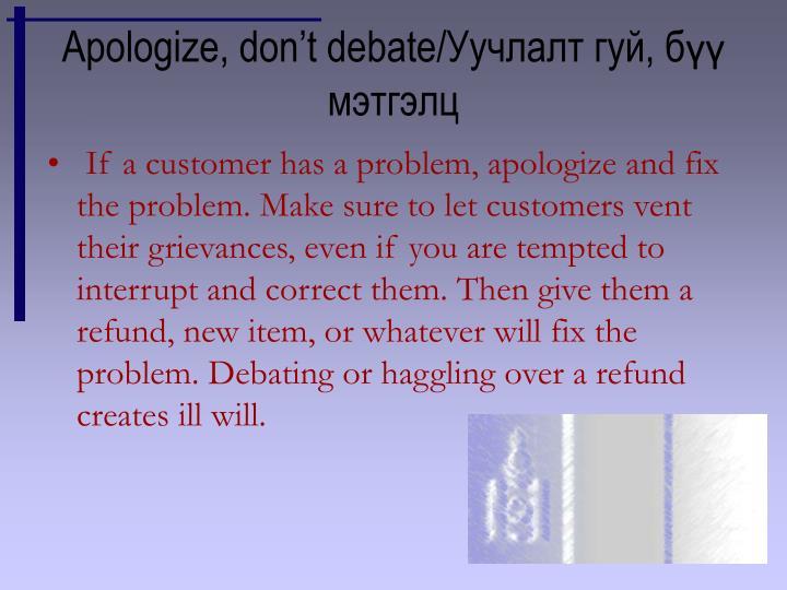 Apologize, don't debate/Уучлалт гуй, бүү мэтгэлц