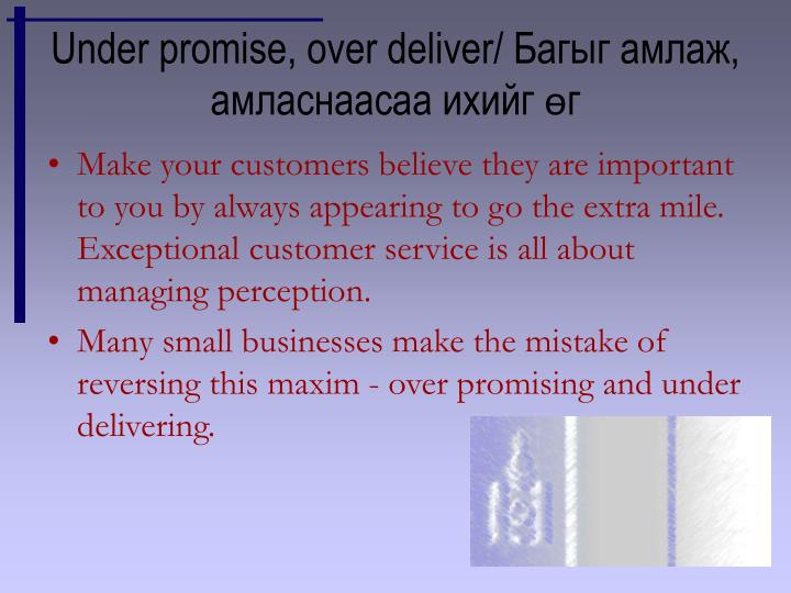 Under promise, over deliver/ Багыг амлаж, амласнаасаа ихийг өг