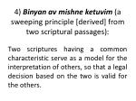4 binyan av mishne ketuvim a sweeping principle derived from two scriptural passages