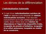 les d rives de la diff renciation1