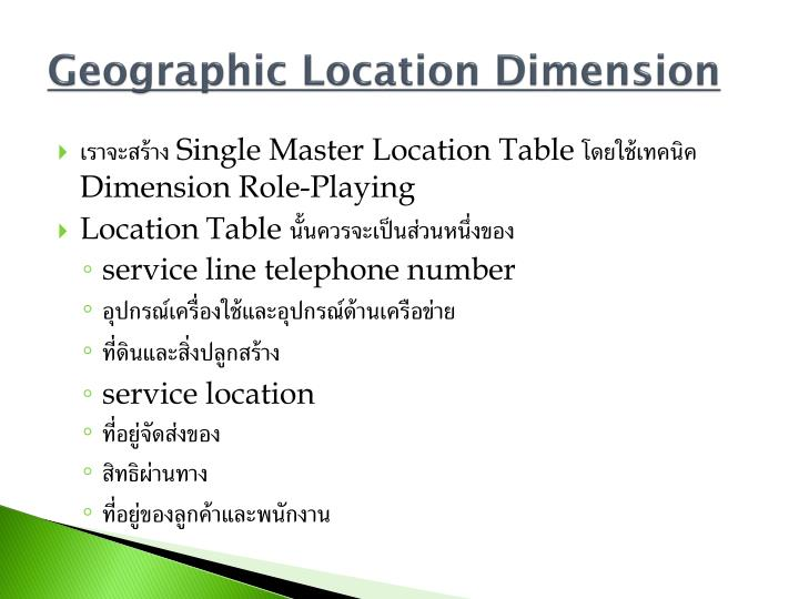 Geographic Location Dimension