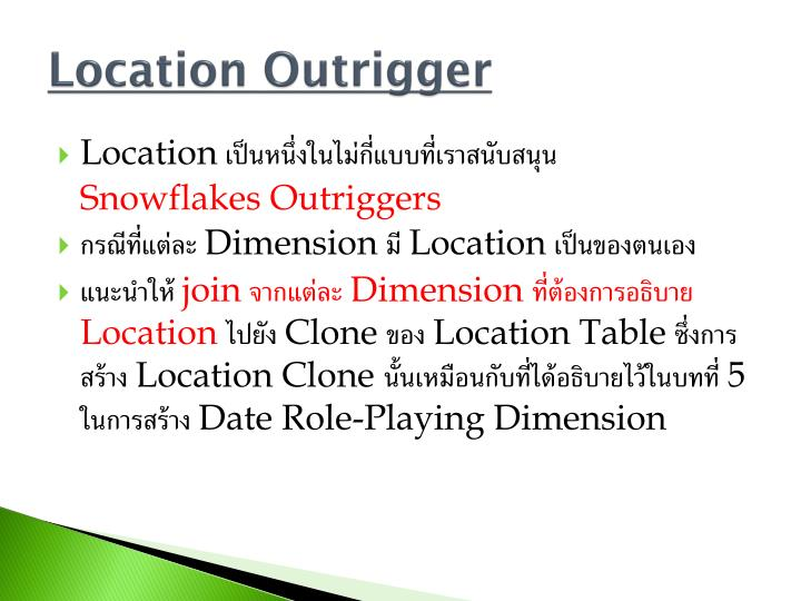 Location Outrigger