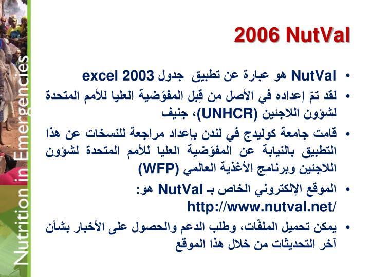 NutVal