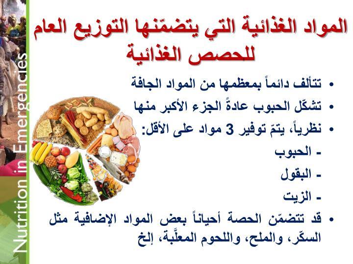المواد الغذائية التي يتضمّنها التوزيع العام لل