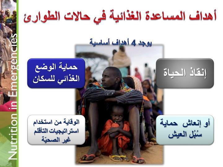 أهداف المساعدة الغذائية في حالات الطوارئ