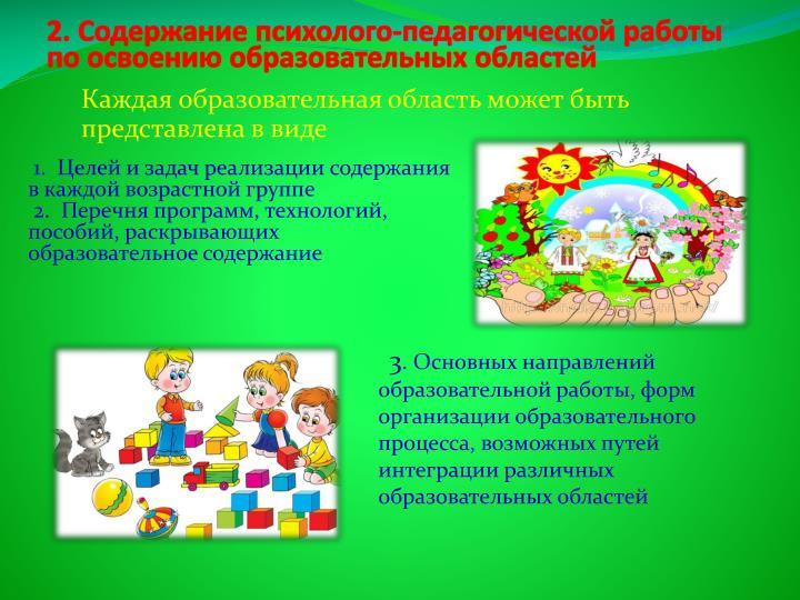 2. Содержание психолого-педагогической работы  по освоению образовательных областей